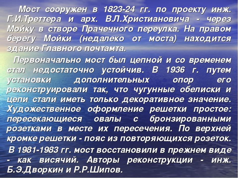 Мост сооружен в 1823-24 гг. по проекту инж. Г.И.Треттера и арх. В.Л.Христиан...