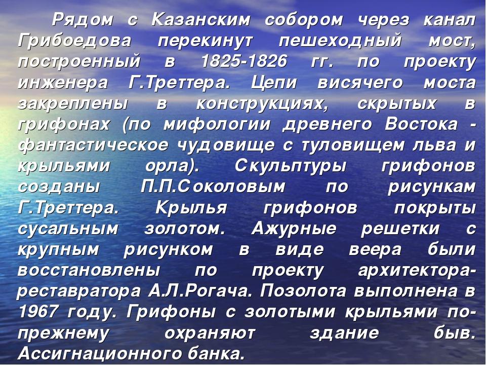 Рядом с Казанским собором через канал Грибоедова перекинут пешеходный мост,...