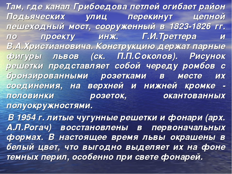 Там, где канал Грибоедова петлей огибает район Подьяческих улиц перекинут це...