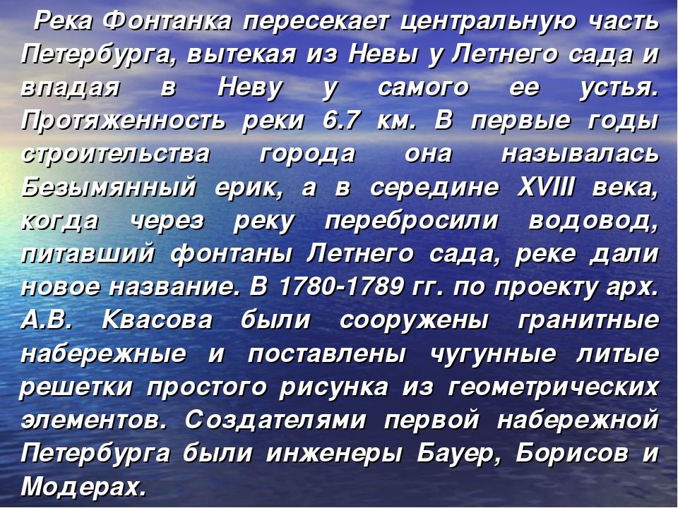 Река Фонтанка пересекает центральную часть Петербурга, вытекая из Невы у Лет...