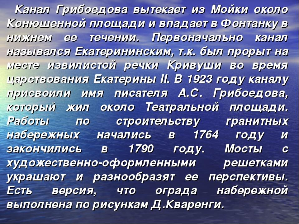 Канал Грибоедова вытекает из Мойки около Конюшенной площади и впадает в Фонт...