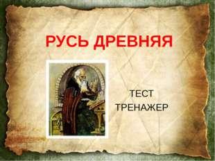 1.Как называлось народное собрание, решавшее важнейшие вопросы у славян? полю