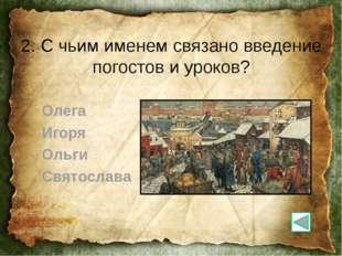 4. Объединение двух государственных образований с центрами в Киеве и Новгород
