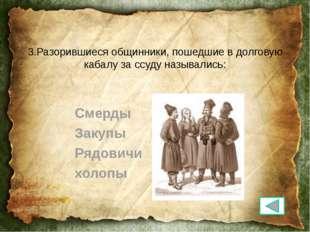 5.Первый письменный сборник законов на Руси появился в правление: Игоря Свято