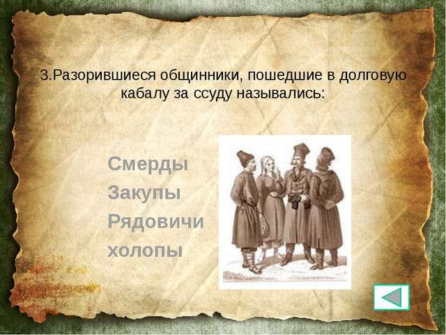 5.Первый письменный сборник законов на Руси появился в правление: Игоря Свято...