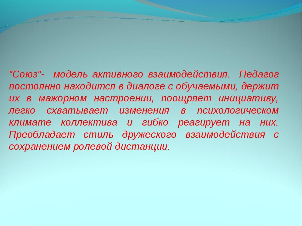 """""""Союз""""- модель активного взаимодействия. Педагог постоянно находится в диалог..."""