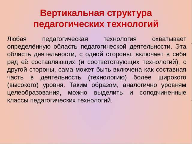Вертикальная структура педагогических технологий Любая педагогическая техноло...