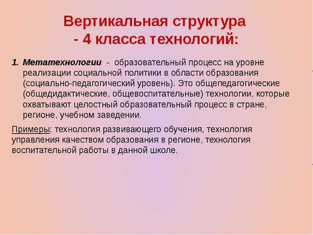 Вертикальная структура - 4 класса технологий: Метатехнологии - образовательны...