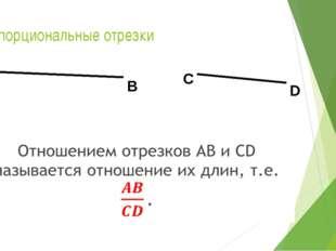 Пропорциональные отрезки D С А В