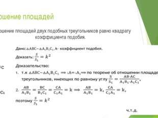 Отношение площадей Отношение площадей двух подобных треугольников равно квадр