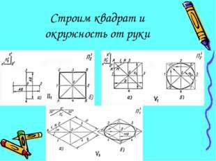 Строим квадрат и окружность от руки