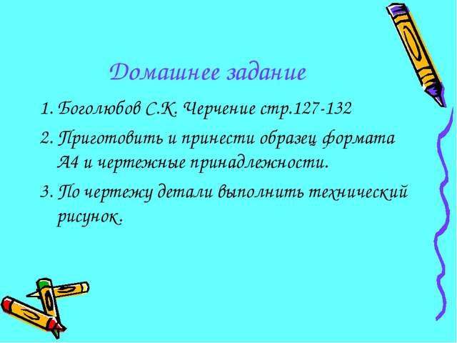 Домашнее задание 1. Боголюбов С.К. Черчение стр.127-132 2. Приготовить и прин...