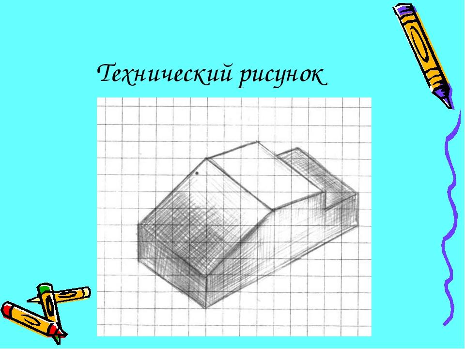 Технический рисунок
