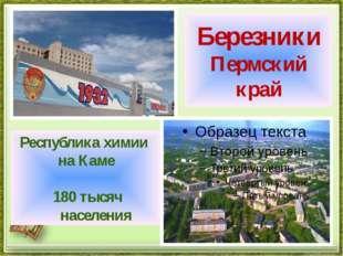 Березники Пермский край Республика химии на Каме 180 тысяч населения