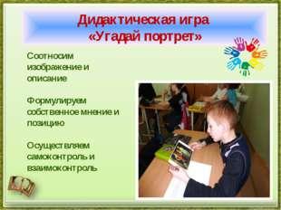 Дидактическая игра «Угадай портрет» Соотносим изображение и описание Формулир