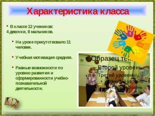 Характеристика класса http://aida.ucoz.ru В классе 12 учеников: 4 девочки, 8
