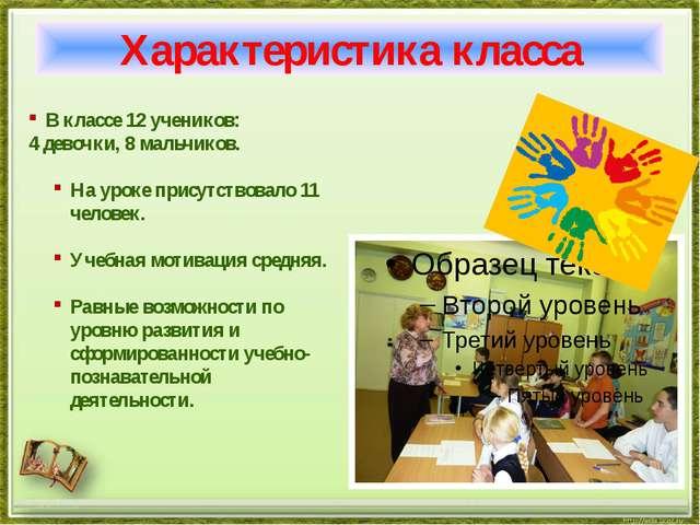 Характеристика класса http://aida.ucoz.ru В классе 12 учеников: 4 девочки, 8...
