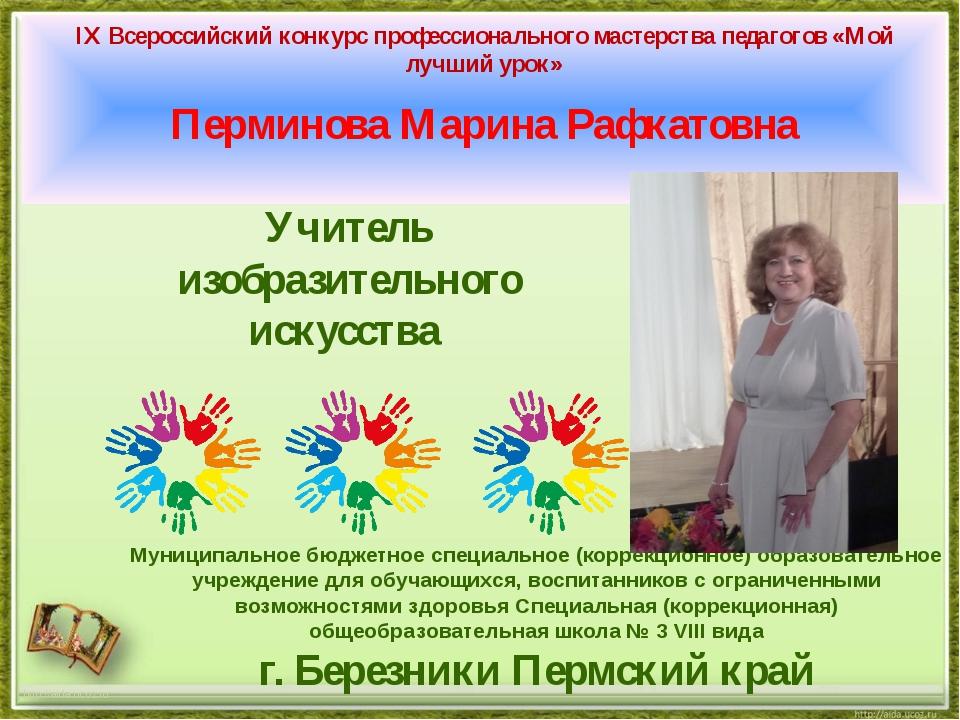 http://aida.ucoz.ru Перминова Марина Рафкатовна Муниципальное бюджетное специ...
