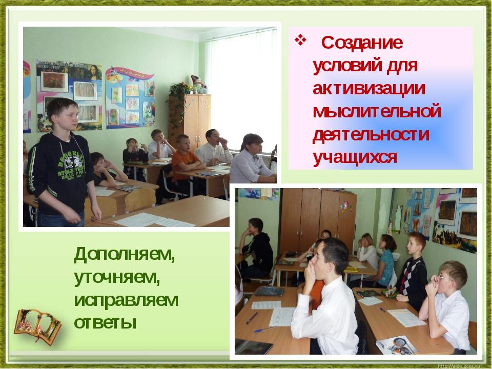 Создание условий для активизации мыслительной деятельности учащихся Дополняе...