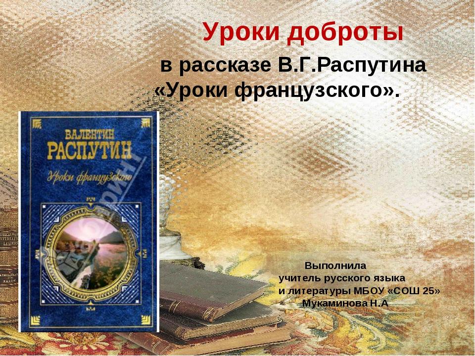 Уроки доброты в рассказе В.Г.Распутина «Уроки французского». Выполнила учите...