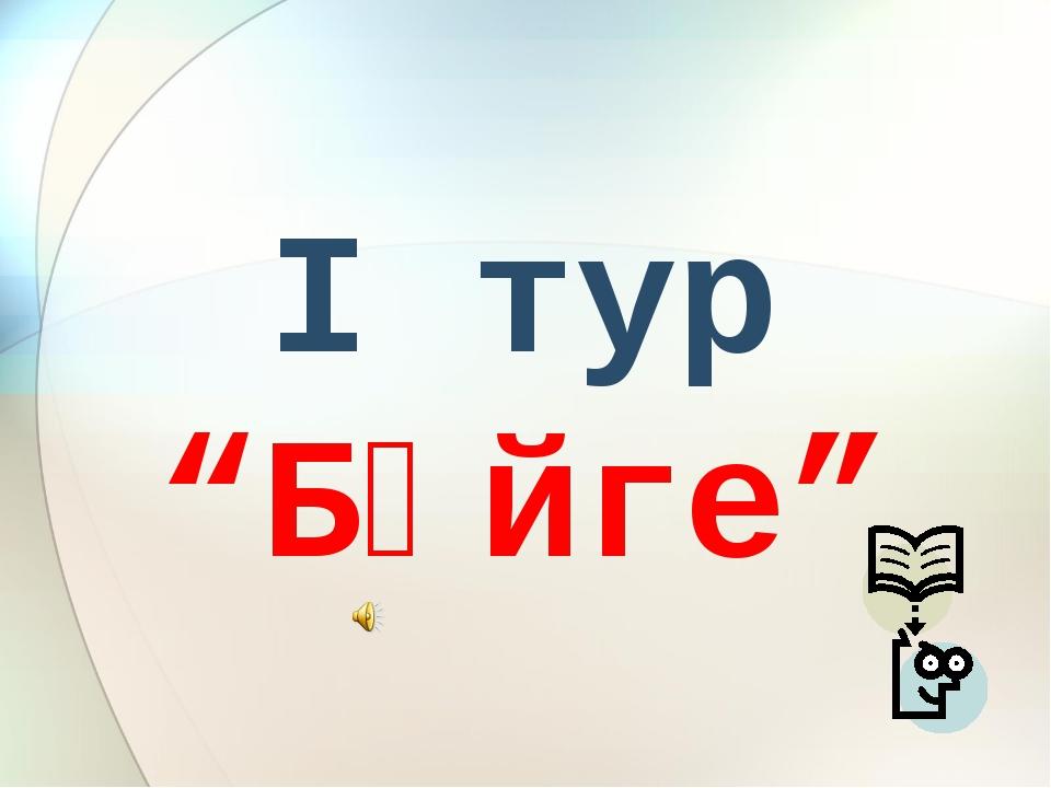"""Бәйге"" 2. Абылайдың шын есімі Әбілмансұр"