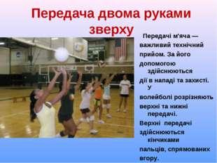 Передача двома руками зверху Передачі м'яча ― важливий технічний прийом. За й