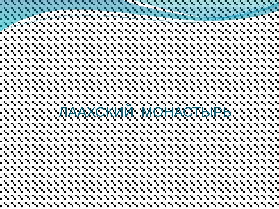 ЛААХСКИЙ МОНАСТЫРЬ
