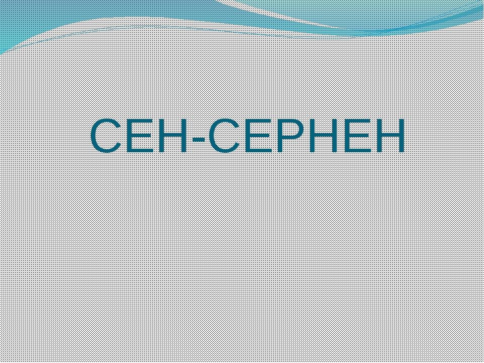 СЕН-СЕРНЕН