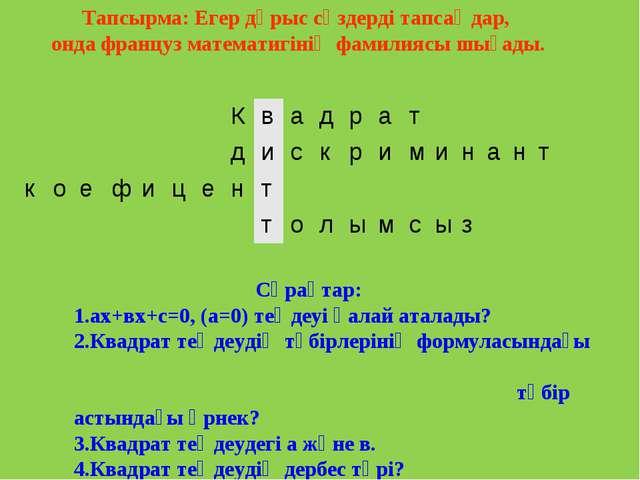 Тапсырма: Егер дұрыс сөздерді тапсаңдар, онда француз математигінің фамилиясы...
