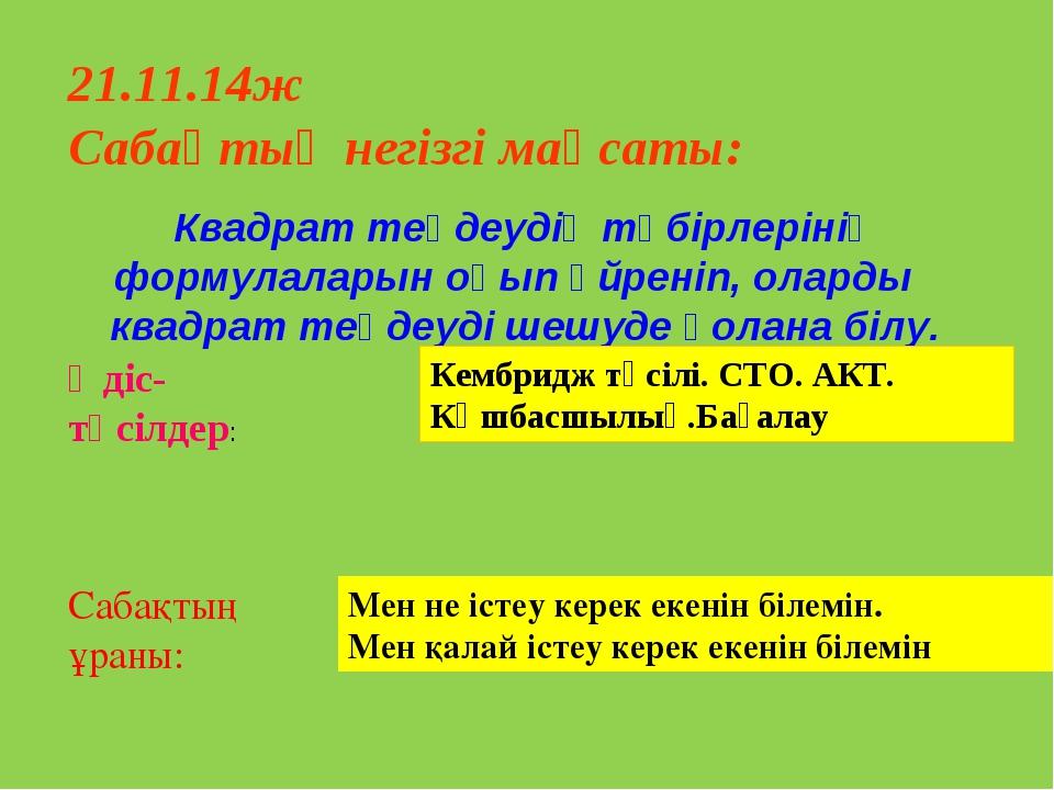 21.11.14ж Сабақтың негізгі мақсаты: Квадрат теңдеудің түбірлерінің формулала...