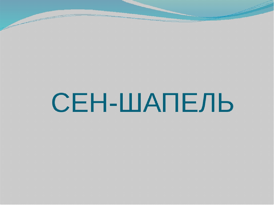 СЕН-ШАПЕЛЬ