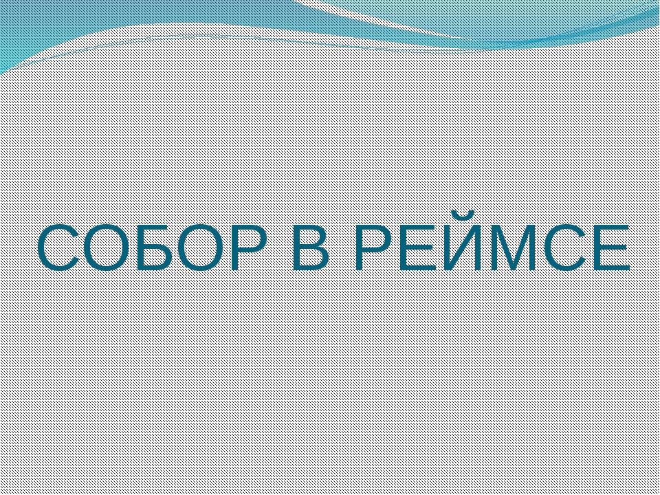 СОБОР В РЕЙМСЕ
