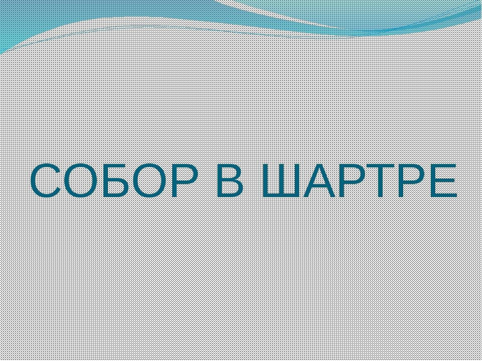 СОБОР В ШАРТРЕ