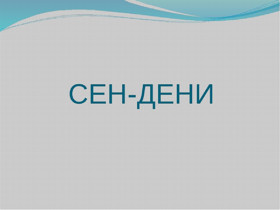 СЕН-ДЕНИ