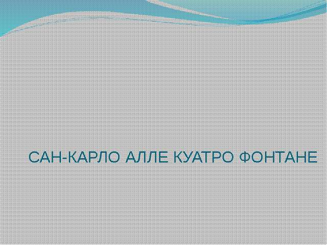САН-КАРЛО АЛЛЕ КУАТРО ФОНТАНЕ
