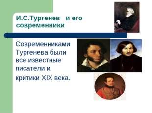 И.С.Тургенев и его современники Современниками Тургенева были все известные п