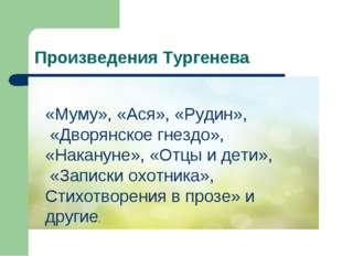 Произведения Тургенева «Муму», «Ася», «Рудин», «Дворянское гнездо», «Накануне