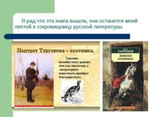 Я рад что эта книга вышла, она останется моей лептой в сокровищницу русской