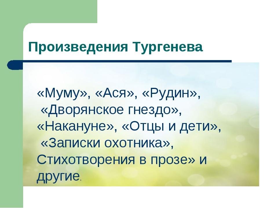 Произведения Тургенева «Муму», «Ася», «Рудин», «Дворянское гнездо», «Накануне...