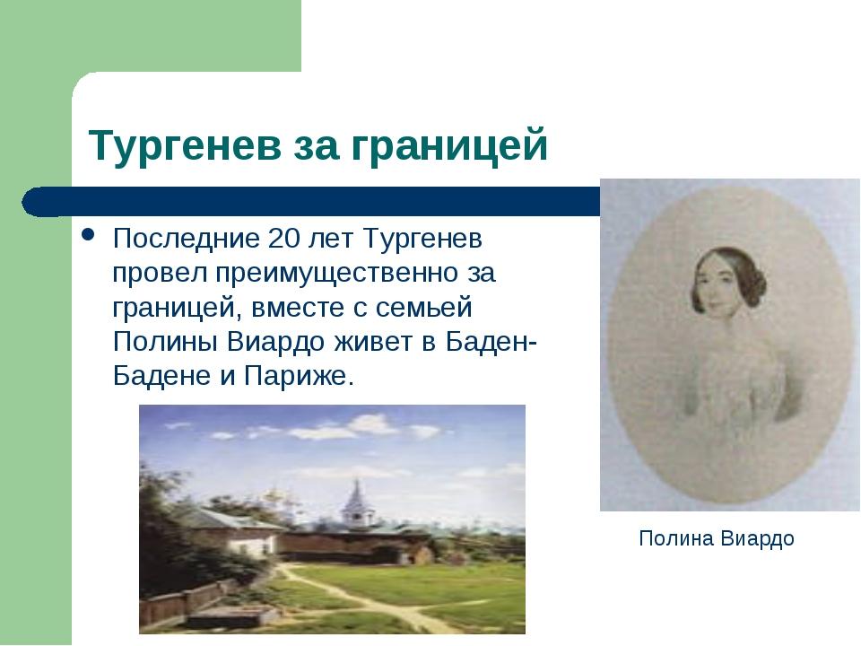 Тургенев за границей Последние 20 лет Тургенев провел преимущественно за гран...