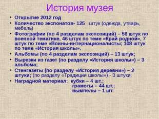 История музея Открытие 2012 год Количество экспонатов- 125 штук (одежда, утва