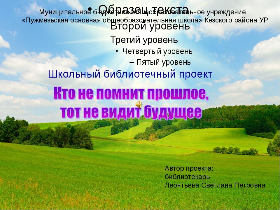 Муниципальное бюджетное общеобразовательное учреждение «Пужмезьская основная...