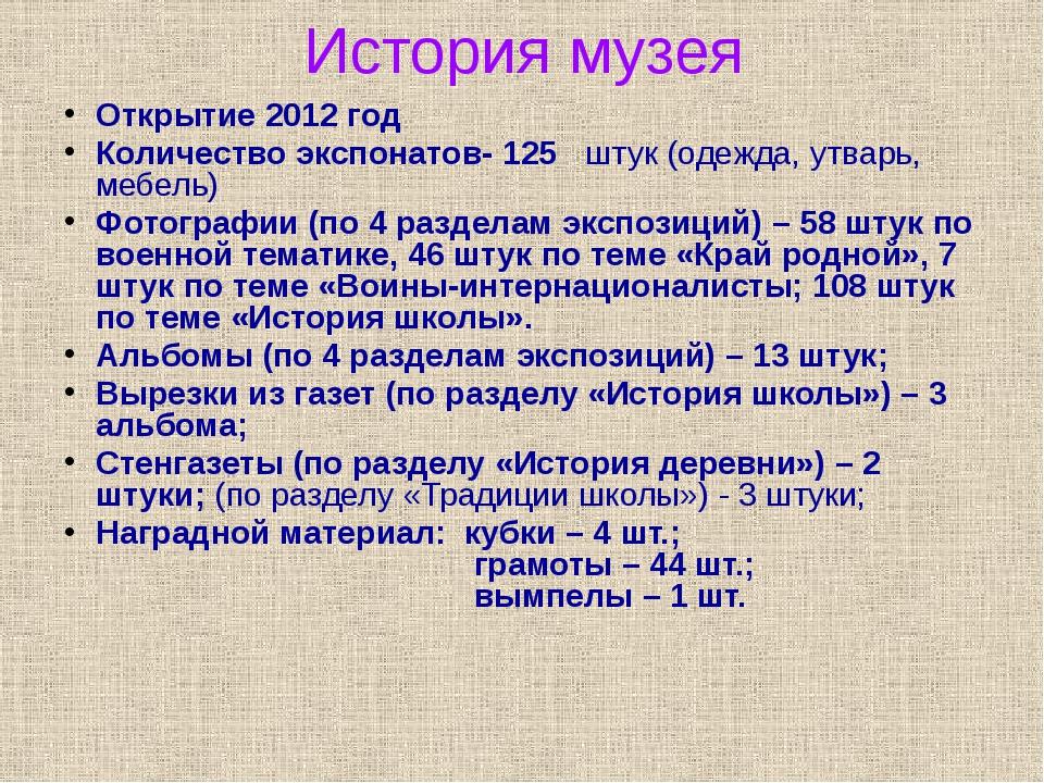 История музея Открытие 2012 год Количество экспонатов- 125 штук (одежда, утва...