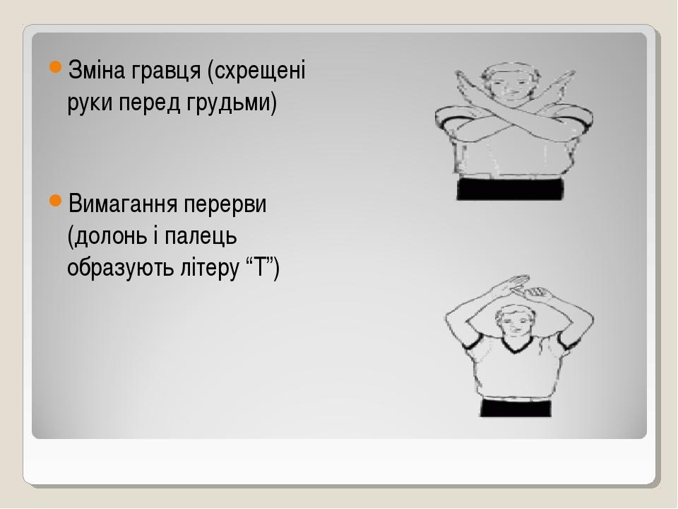 Зміна гравця (схрещені руки перед грудьми) Вимагання перерви (долонь і палець...