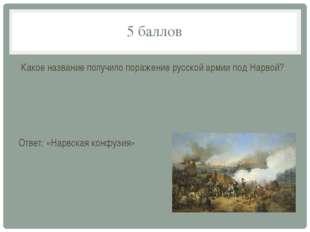 20 баллов Где произошло крупное сражение 27 июня 1709? 1.Под Нарвой 2.Под Мин