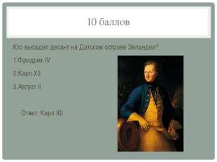 5 баллов Назовите дату основания Санкт-Петербурга. 1.16 мая 1703 2.17 мая 170