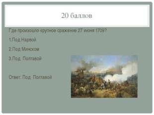 15 баллов На каком острове начал строится Петербург? 1.На Заячьем 2.На Василь