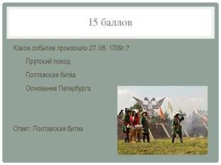 5 баллов В каком году русский народ праздновал Новый Год 1 января? 1.1700 2.1