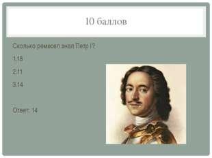 10 баллов В каком году Петербург стал столицей 1701г. 1703г. 1713г. Ответ: 17