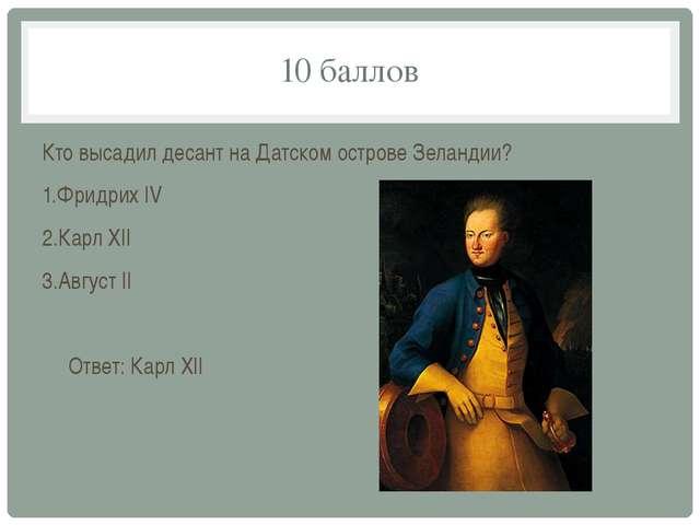 5 баллов Назовите дату основания Санкт-Петербурга. 1.16 мая 1703 2.17 мая 170...